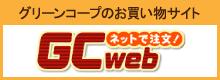 グリーンコープのお買い物サイト ネットで注文!GCweb