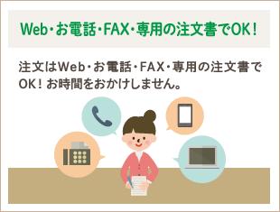Web・お電話・FAX・専用の注文書でOK! 注文はWeb・お電話・FAX・専用の注文書でOK!お時間をおかけしません。