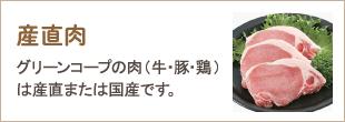 産直肉 グリーンコープの肉(牛・豚・鶏)は産直または国産です。