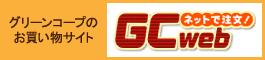 グリーンコープの お買い物サイト ネットで注文!GCweb