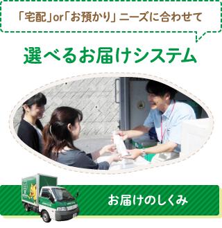 「宅配」or「お預かり」 ニーズに合わせて 選べるお届けシステム 【お届けのしくみ】