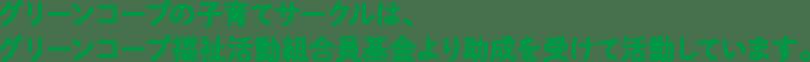グリーンコープの子育てサークルは、グリーンコープ福祉活動組合員基金より助成を受けて活動しています。
