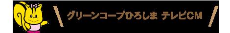 グリーンコープひろしま テレビCM